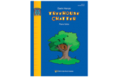 Treehouse Chatter